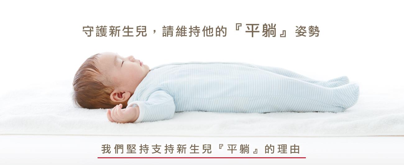 「平ら」なベッド型である理由